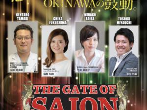 『SAION GATE 2018』開催します!
