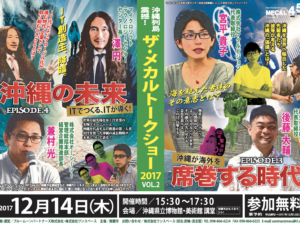 MECAL 4_5 ザ・メカルトークショー2017 Vol.2 開催決定!