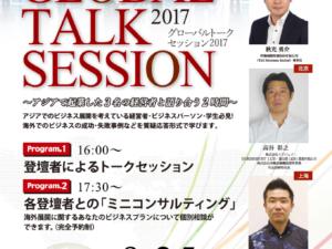MECAL 4_5 グローバルトークセッション2017