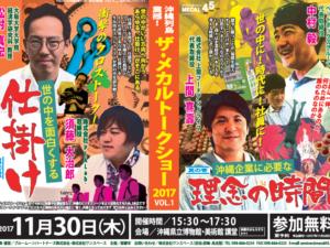 MECAL 4_5 ザ・メカルトークショー2017 Vol.1 開催します!
