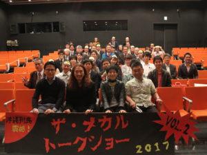 【開催報告】ザ・メカルトークショー2017 Vol.2