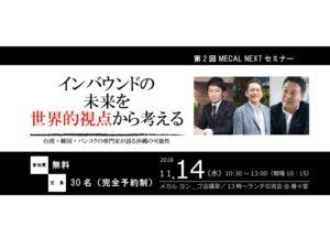 【開催告知】第2回MECAL NEXTセミナー