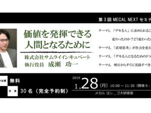 【開催告知】第3回MECAL NEXTセミナー