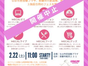 ※開催中止『MECAL FES/メカルフェス 2020』