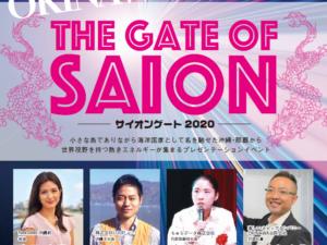 『SAION GATE 2020』開催します!