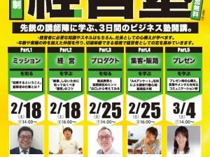 SAION BUSINESS STADIUM 経営塾 開講!