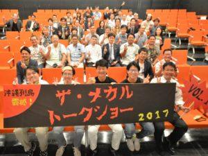【開催報告】ザ・メカルトークショー2017 Vol.1