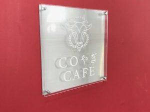 Coやぎカフェのリニューアルのお知らせ