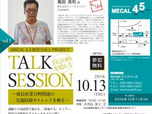 2016 TALK SESSION vol1