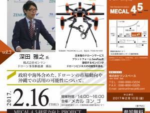 2016 IT分野における制作技術セミナー SESSION vol3