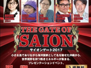 THE GATE OF SAION Presentation Event in MECAL4_5