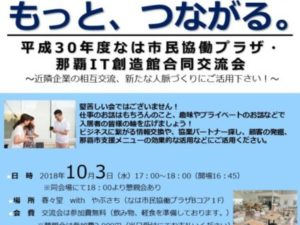 【開催告知】平成30年度 合同交流会