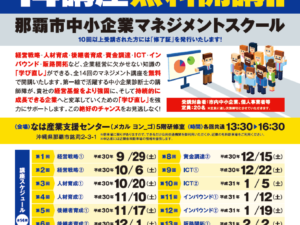 【開催告知】企業経営を「学び直す」14講座無料開講!!