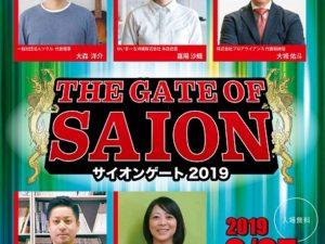 『SAION GATE 2019』開催します!